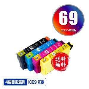 ☆新商品☆ メール便送料無料 IC69 EPSON(エプソン)対応の互換インク ICBK69L ICC69 ICM69 ICY69 4色自由選択(関連商品 IC4CL69 IC69 ICBK69L ICBK69)|saitenchi