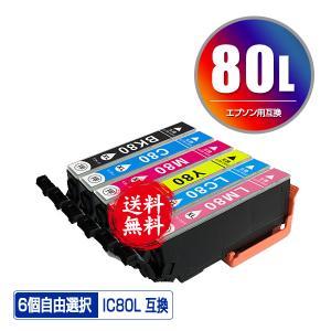 ☆新商品☆ メール便送料無料 EPSON対応の互換インク ICBK80L ICC80L ICM80L ICY80L ICLC80L ICLM80L 6色自由選択(関連商品 IC6CL80L IC80L)|saitenchi