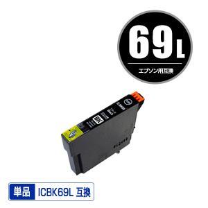 ☆新商品☆ EPSON(エプソン)対応の互換インク ICBK69L 単品(関連商品 IC4CL69 IC69 ICBK69L ICBK69 ICC69 ICM69 ICY69)|saitenchi