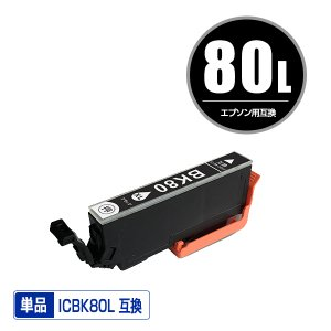 ☆新商品☆ EPSON(エプソン)対応の互換インク ICBK80L 単品(関連商品 IC6CL80L IC80L ICC80L ICM80L ICY80L ICLC80L ICLM80L IC6CL80 IC80)