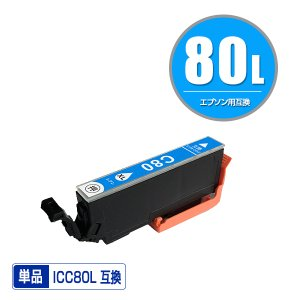 ☆新商品☆ EPSON(エプソン)対応の互換インク ICC80L 単品(関連商品 IC6CL80L IC80L ICC80L ICM80L ICY80L ICLC80L ICLM80L IC6CL80 IC80)