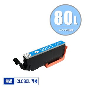 ☆新商品☆ EPSON(エプソン)対応の互換インク ICLC80L 単品(関連商品 IC6CL80L IC80L ICC80L ICM80L ICY80L ICLC80L ICLM80L IC6CL80 IC80)