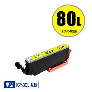 ☆新商品☆ EPSON(エプソン)対応の互換インク ICY80L 単品(関連商品 IC6CL80L IC80L ICC80L ICM80L ICY80L ICLC80L ICLM80L IC6CL80 IC80)