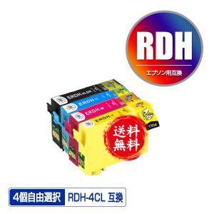 メール便送料無料 EPSON(エプソン)対応の互換インク RDH-BK-L RDH-C RDH-M RDH-Y 4色自由選択(関連商品 RDH-4CL RDH-BK-L RDH-C RDH-M RDH-Y)|saitenchi
