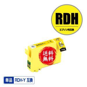 メール便送料無料 EPSON(エプソン)対応の互換インク RDH-Y 単品(関連商品 RDH-4CL RDH-BK-L RDH-C RDH-M )|saitenchi