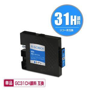 RICOH(リコー)対応の互換インク GXカートリッジ(シアン・Lサイズ)GC31CH顔料 単品(関...