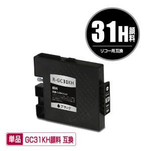 RICOH(リコー)対応の互換インク GXカートリッジ(ブラック・Lサイズ)GC31KH顔料 単品(...