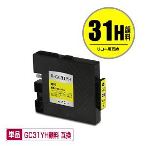 RICOH(リコー)対応の互換インク GXカートリッジ(イエロー・Lサイズ)GC31YH顔料 単品(...