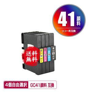 メール便送料無料 RICOH(リコー)対応の互換インク GC41K顔料 GC41C顔料 GC41M顔...