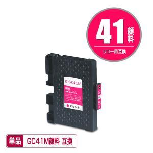 即納!1年安心保証!  対応インク型番 GC41M(マゼンタ)  対応機種 IPSiO SG 201...