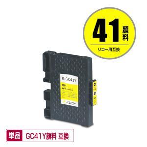 即納!1年安心保証!  対応インク型番 GC41Y(イエロー)  対応機種 IPSiO SG 201...
