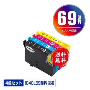 メール便送料無料 EPSON対応の互換インク IC69 ICBK69L ICC69 ICM69 ICY69 顔料 4色自由選択(関連商品 IC4CL69 IC69 ICBK69L ICBK69 ICC69 ICM69 ICY69)|saitenchi