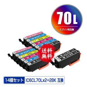 メール便送料無料 EPSON対応の互換インク ICBK70L ICC70L ICM70L ICY70L ICLC70L ICLM70L 6色自由選択(関連商品 IC6CL70L IC70L IC6CL70 IC70 ICBK70L)|saitenchi