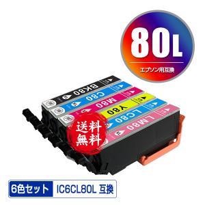 メール便送料無料 EPSON対応の互換インク ICBK80L ICC80L ICM80L ICY80L ICLC80L ICLM80L 6色自由選択(関連商品 IC6CL80L IC80L ICC80L ICM80L ICY80L)|saitenchi