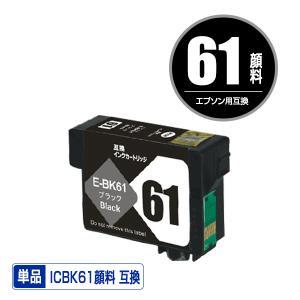 EPSON(エプソン)対応の互換インク ICBK61顔料 単...