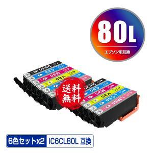 IC6CL80L 増量 お得な6色セット×2 エプソン 互換インク インクカートリッジ 送料無料 (...
