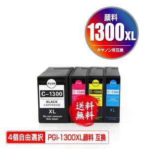 メール便送料無料 Canon対応の互換インク PGI-1300XLBK PGI-1300XLC PGI-1300XLM PGI-1300XLY 顔料 4色自由選択(関連商品 MAXIFY MB2330 MAXIFY MB2030)|saitenchi