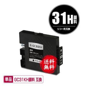 メール便送料無料 RICOH(リコー)対応の互換インク GXカートリッジ(ブラック・Lサイズ)GC3...