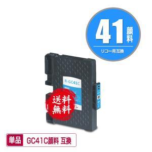 メール便送料無料 RICOH(リコー)対応の互換インク SGカートリッジ(シアン・Mサイズ)GC41...