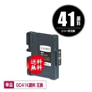 メール便送料無料 RICOH(リコー)対応の互換インク SGカートリッジ(ブラック・Mサイズ)GC4...