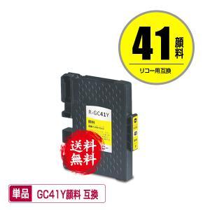 メール便送料無料 RICOH(リコー)対応の互換インク SGカートリッジ(イエロー・Mサイズ)GC4...