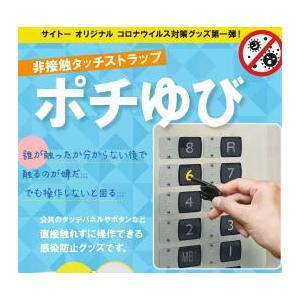 コロナ対策 コロナ対策グッズ ポチゆび 非接触タッチストラップ 触れずに操作 エレベータボタン ATMなど 抗菌樹脂使用 感染対策 タッチパネル等に|saitho-tokuhan