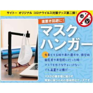 コロナ対策 コロナ対策グッズ マスクハンガー マスク置き場、マスクを清潔に保つ コロナ感染防止 抗菌樹脂使用|saitho-tokuhan