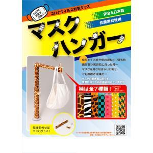 コロナ感染対策グッズ マスクハンガー 新シリーズ マスク置き場、マスクを清潔に保ちコロナ感染を防止 抗菌樹脂使用 和柄、動物柄シールは全7種類|saitho-tokuhan