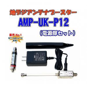 地デジアンテナブースター AMP-UK-P12 【屋内AC100Vコンセントから電源重畳用挿入器付き】 saito-com