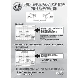 福井局 金沢混合地域向け障害対策セット BEF-U20SK + AMP-UK-PIA(専用フィルター+ローノイズアンプ)【セット特別単価】|saito-com|02