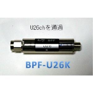 U26chバンドパス BPF-U26K サンテレビデジタル受信 〔神戸受信用 地デジ対応フィルター〕|saito-com