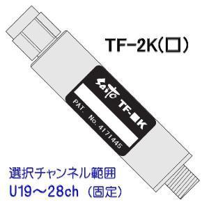 UHFトラップフィルター TF-2K(U□) 〔選択範囲U19〜28chより指定:固定〕 saito-com