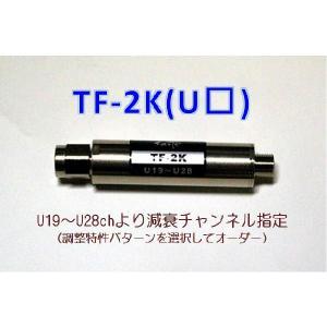 UHF可変トラップフィルター TF-2K(U□) 〔選択範囲U19〜28chより指定〕|saito-com
