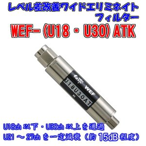 WEF-(U18・U30)ATK 関東広域レベル差改善減衰フィルター 〔関東広域局U21〜27chを一定減衰(約15dB程度)/U18ch以下・U30ch以上通過〕 saito-com