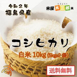 コシヒカリ10kg(5kgx2袋) お米 白米29年度福島県...