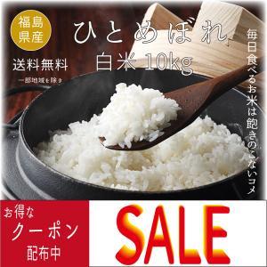 米10kg 29年度福島県産ひとめぼれ白米10kg クーポン...