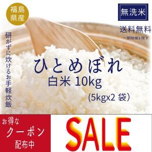 お米 無洗米 ひとめぼれ白米15kg 29年度福島県産 クー...
