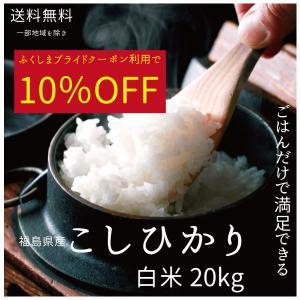 コシヒカリ白米20kg(5kgx4袋) お米 29年度福島県...