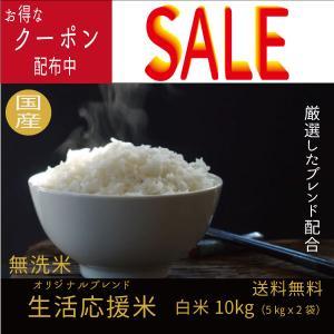 米 お米【無洗米】 生活応援米白米10kg(5kgx2袋)期間限定商品