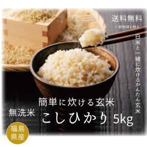 【新米】28年福島県産簡単に炊ける無洗米玄米こしひかり5kg...