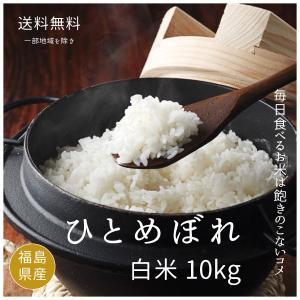 米  お米 10kg ひとめぼれ白米10kg(5kgx2袋) 令和2年