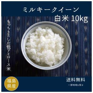 米 お米 新米 10kg ミルキークィーン白米 令和2年度福島県産