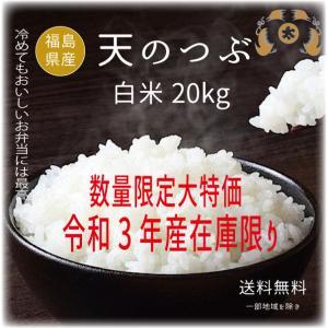白米20kg(5kgx4袋)でお届け。 重たいお米も玄関先まで! 小分けになっているので保管も楽々!
