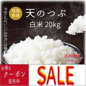 米 お米  天のつぶ白米20kg (5kgx4袋) 29年福...