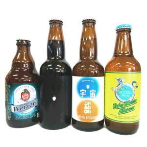 クラフトビール 飲み比べ 4本セット 【A】|saitousaketen34