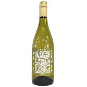 三養醸造 2019 サンヨーワイン 猫甲州 2019 750ml (P-6)|saitousaketen34