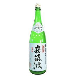 霧筑波 初搾り 無濾過生酒 うすにごり 1800ml|saitousaketen34