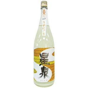 星泉 純米吟醸 NO.9 無濾過生原酒 うすにごり 1800ml|saitousaketen34