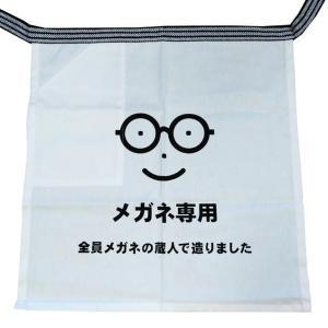 萩の鶴 メガネ専用 前掛け|saitousaketen34