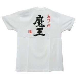 魔王 Tシャツ|saitousaketen34